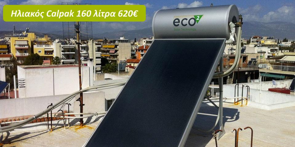 ηλικακός θερμοσίφωνας-calpac-eco-solarking